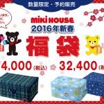 MIKI HOUSEミキハウス新春福袋2016年の予約は?価格と中身ネタバレ♪